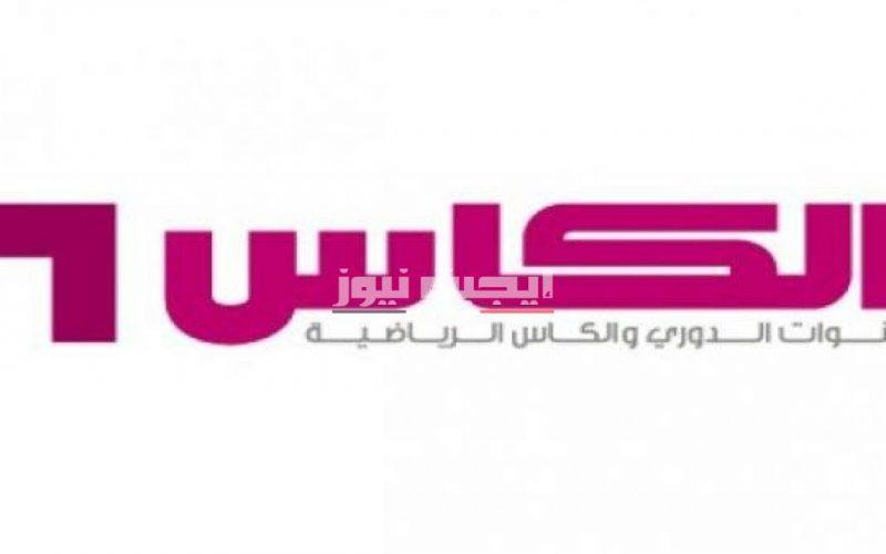 استقبل الآن تردد قناة الكأس 3 على النايل سات والعرب سات 2020