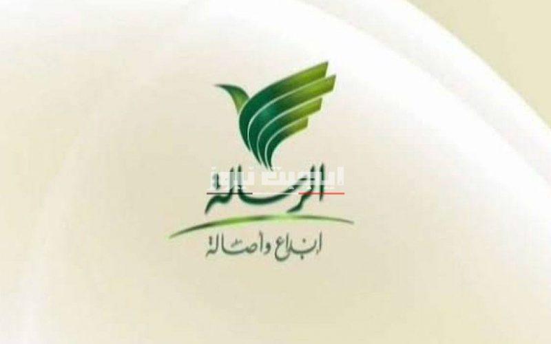 تردد قناة الرسالة 2020 على النايل سات والعرب سات