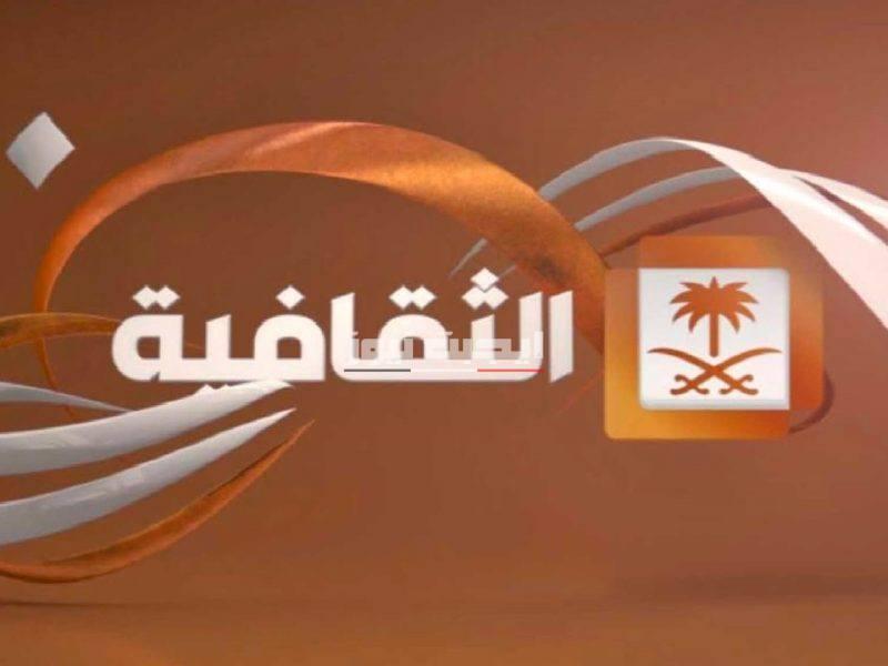 تردد قناة الثقافية السعودية 2020 على نايل سات