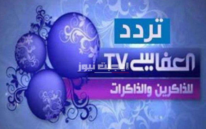 تردد قناة العفاسي الجديد 2020 Alafasy TV على النايل سات