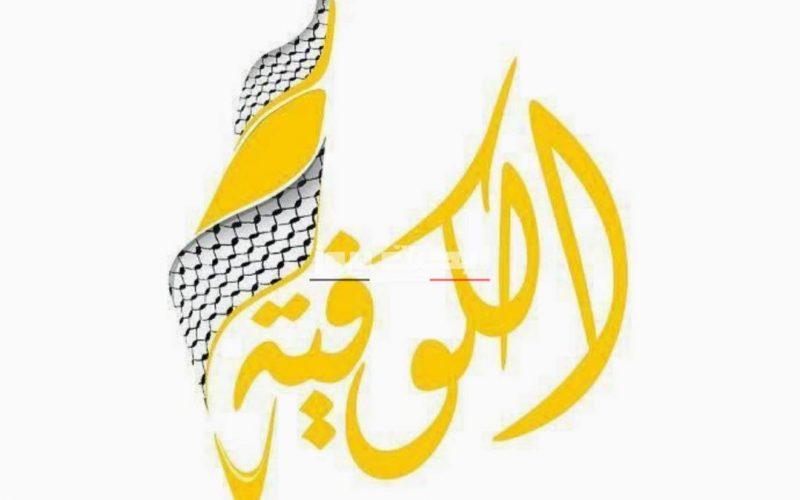 تردد قناة الكوفية الفلسطينية 2020 على النايل سات