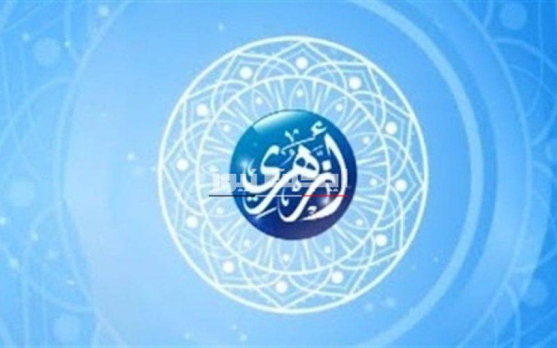 تردد قناة أزهري الجديد 2020 على النايل سات