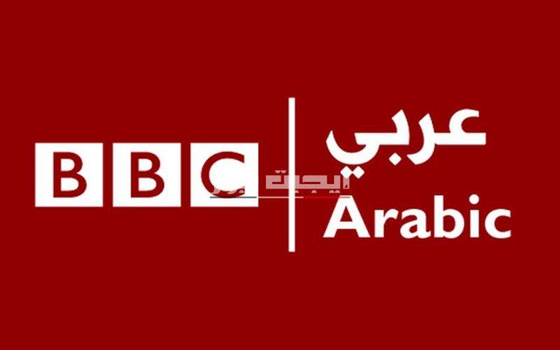 تردد قناة بي بي سي عربي على الأقمار الصناعية 2020