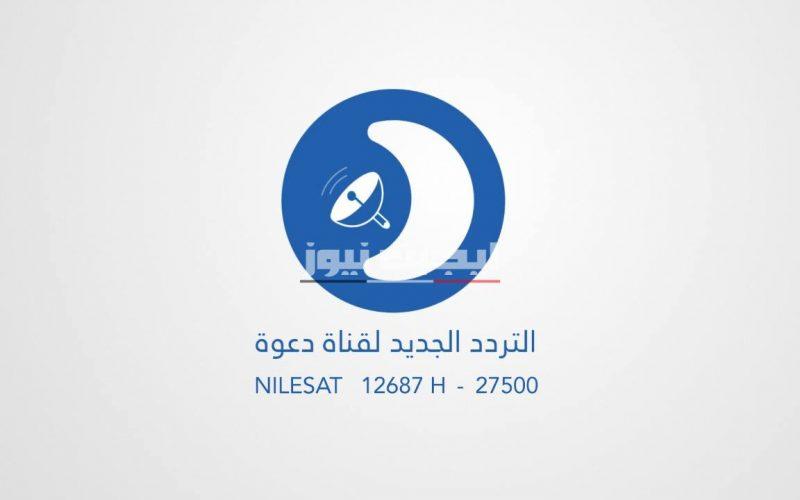 تردد قناة دعوة 2020 الجديد على القمر الصناعي نايل سات