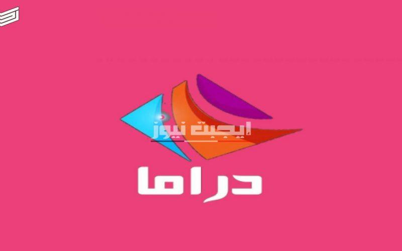 تردد قناة دراما ألوان على النايل سات 2021