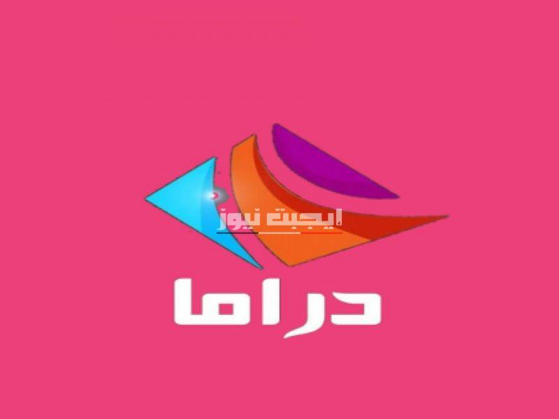 تردد قناة دراما ألوان على النايل سات 2020