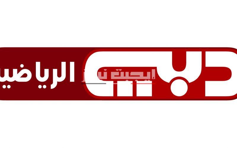 تردد قناة دبي الرياضية 3 على النايل سات والعرب سات 2020