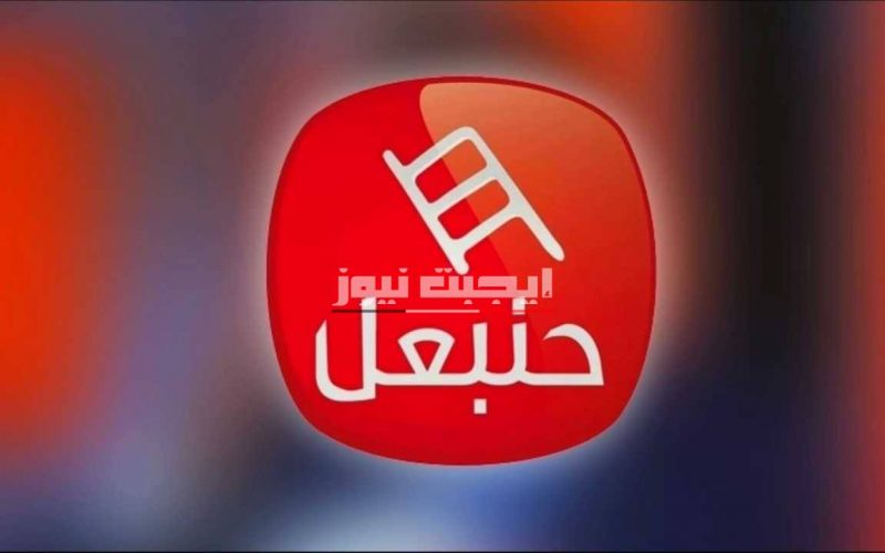 تردد قناة حنبعل 2020 على النايل سات والعرب سات