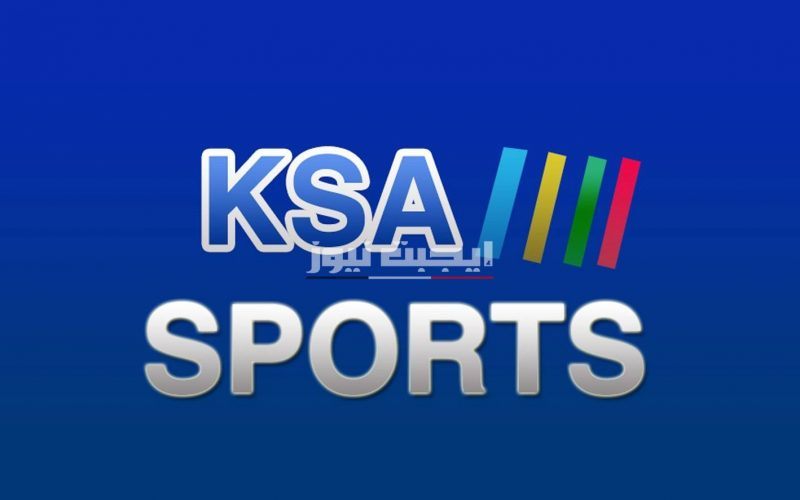 تردد قناة الرياضية السعودية KSA SPORTS 2021 اتش دي الجديد الدوري السعودي