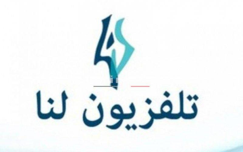 تردد قناة لنا السورية الجديد 2020 على النايل سات