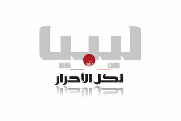 تردد قناة ليبيا الأحرار 2020 الجديد على النايل سات