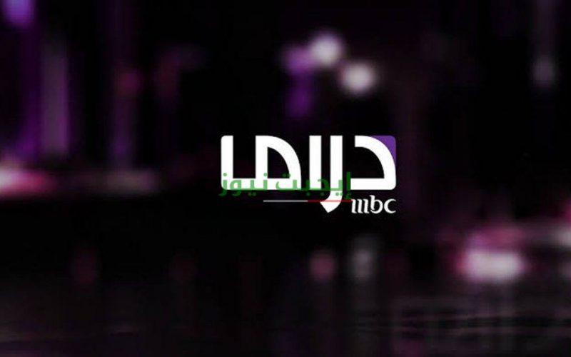 تردد قناة ام بي سي دراما الجديد 2020 على النايل سات والعرب سات