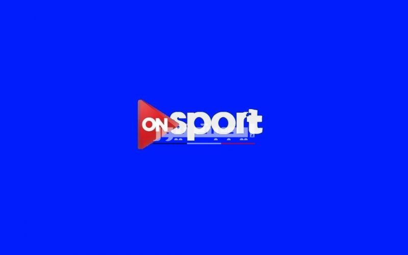 تردد قناة أون سبورت الجديد على النايل سات 2020