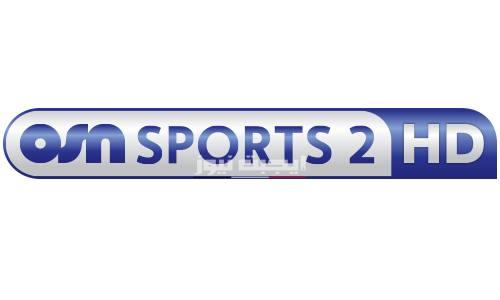 تردد قناة او اس ان سبورت 2 على النايل سات 2020