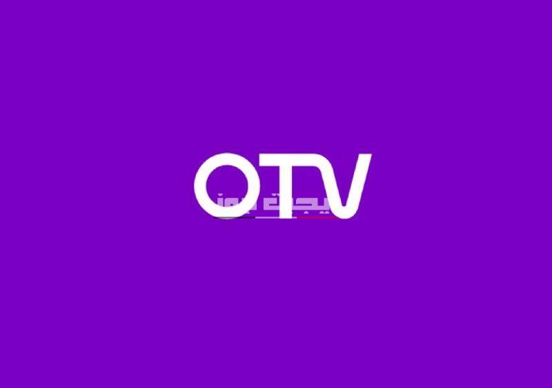 تردد قناة أو تي في لبنان 2020 على العرب سات