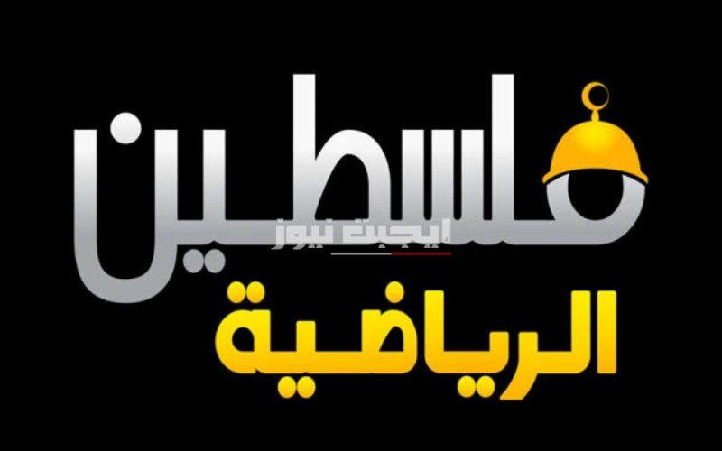 تردد قناة فلسطين الرياضية على النايل سات والعرب سات