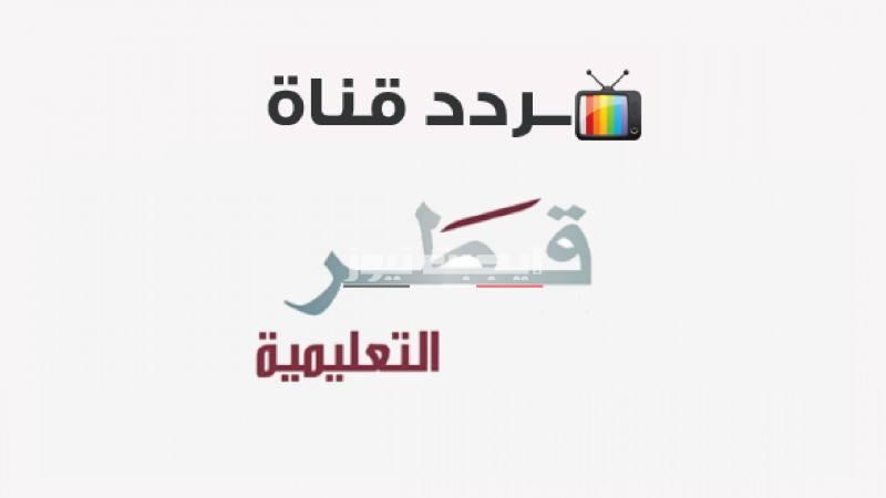 تردد قناة قطر التعليمية 1 علي العرب سات