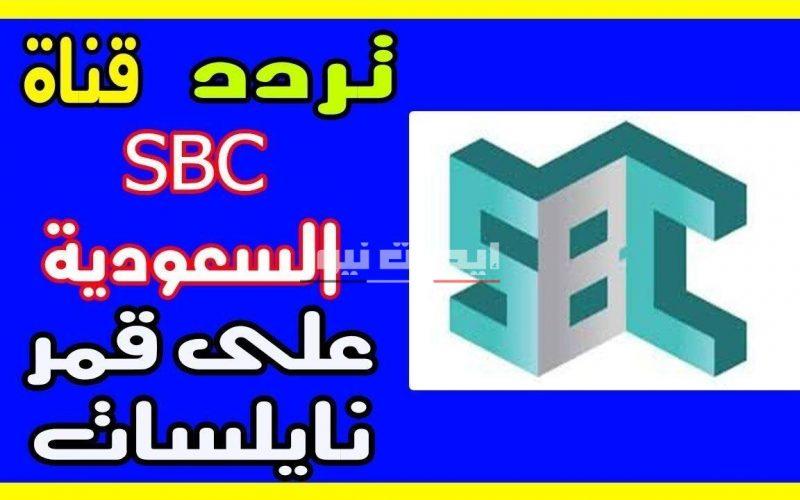 تردد قناة إس بي سي على النايل سات والعرب سات