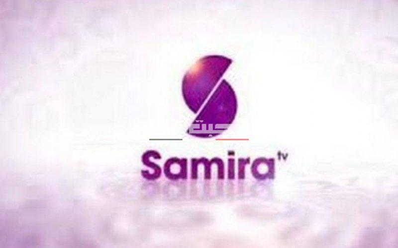 تردد قناة سميرة سفره الجديد 2020
