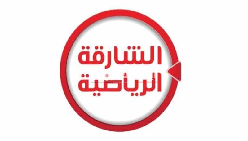 تردد قناة الشارقة الرياضية على النايل سات والعرب سات