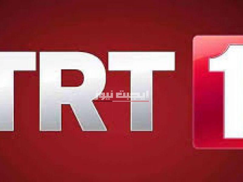 تردد قناة تي آر تي العربية على النايل سات والعرب سات 2020