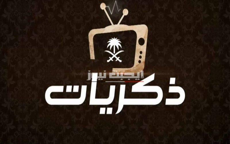 تردد قناة ذكريات السعودية الجديدة Thikrayat tv 2020 عرب سات و نايل سات