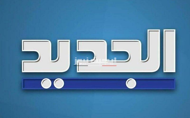 تردد قناة الجديد على النايل سات والعرب سات