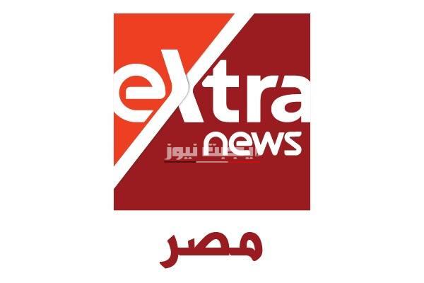استقبل الآن تردد قناة إكسترا نيوز على النايل سات 2020