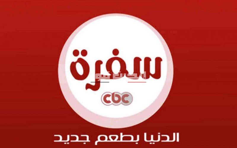 تردد قناة سي بي سي سفرة 2020 على النايل سات