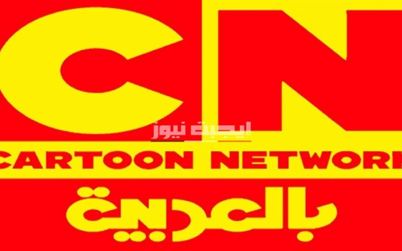 تردد قناة كرتون نتورك بالعربية علي النايل سات 2020