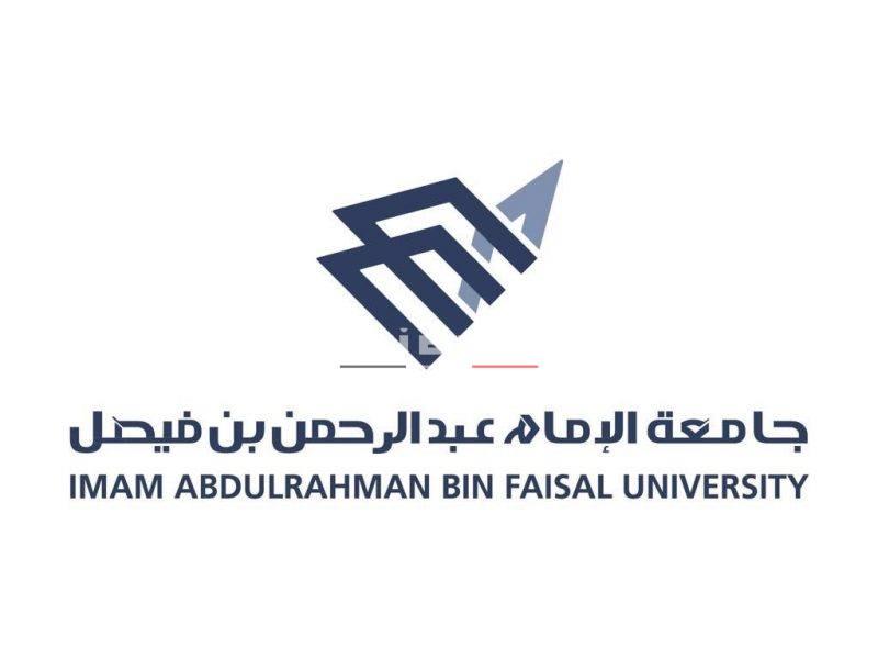 موعد إجراء الاختبار التحريري للمتقدمين والمتقدمات جامعة الإمام عبدالرحمن بن فيصل