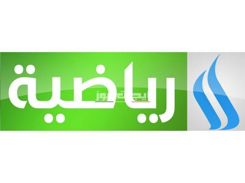 أحدث تردد قناة العراقية الرياضية 2020 على النايل سات