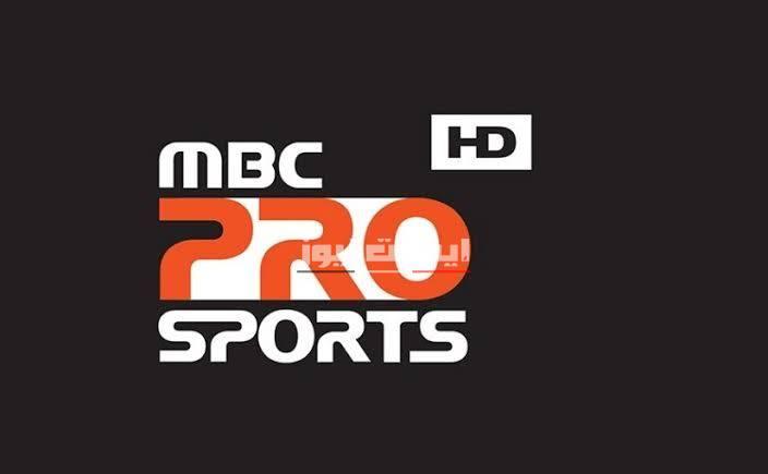 تردد قناة إم بي سي برو سبورت 2 على العرب سات 2020