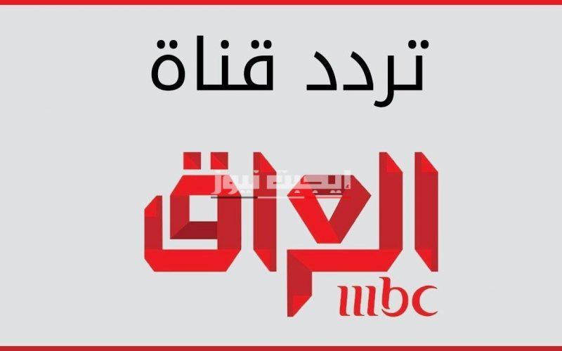 تردد قناة ام بي سي العراق على النايل سات والعرب سات 2020