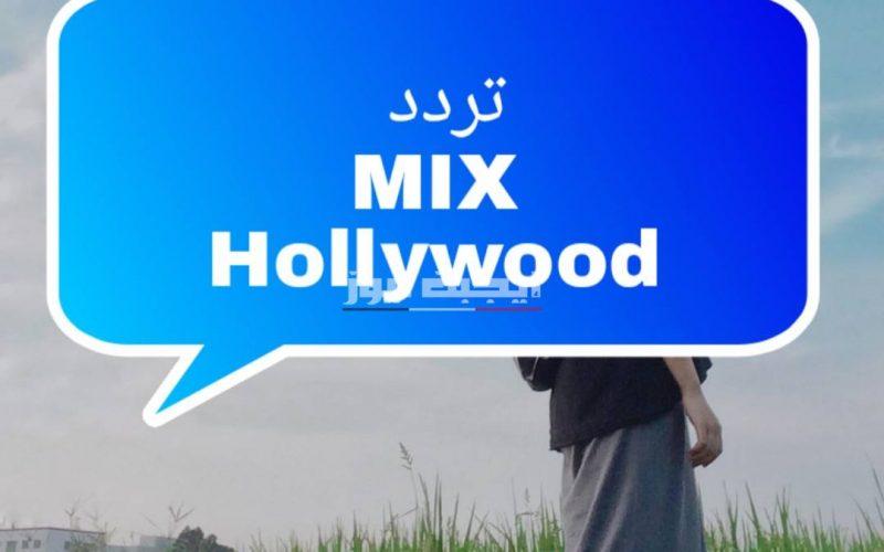 احدث تردد قناة ميكس هوليود على النايل سات 2020