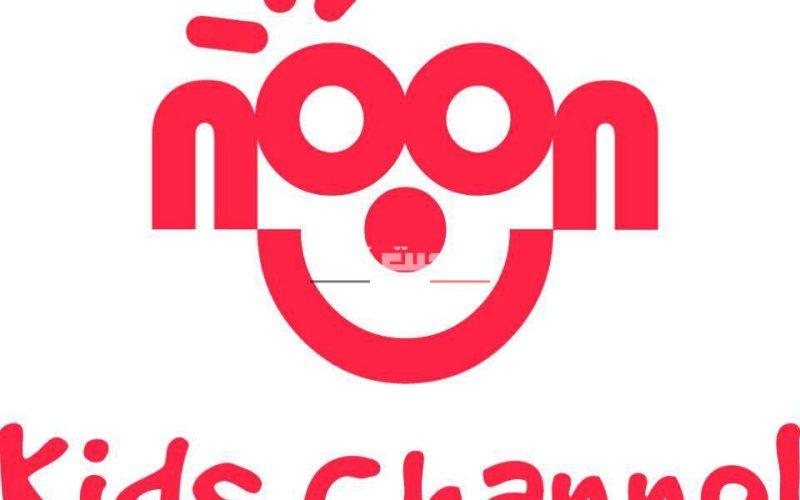 تردد قناة نون كيدز Noon Kids الجديد 2020