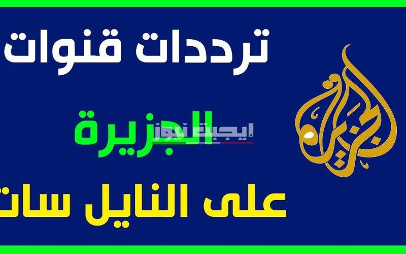 تردد قناة الجزيرة الإخبارية على نايل سات وسهيل سات 2020