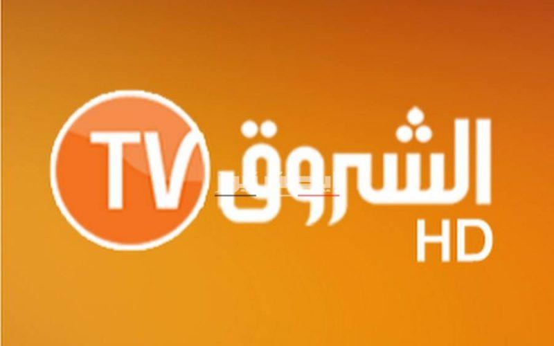 تردد قناة الشروق الجزائرية 2020 Echourouk TV