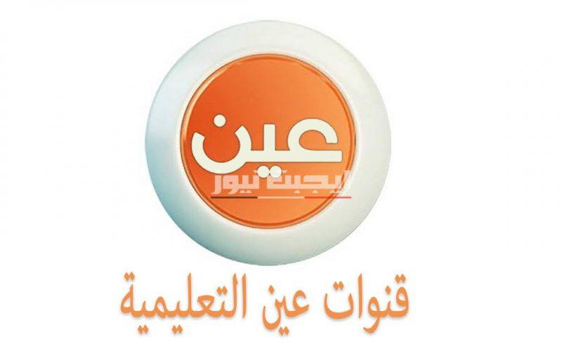 أحدث ترددات قناة عين التعليمية السعودية 2020 على النايل سات والعرب سات