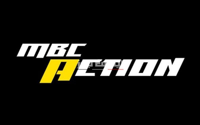 تردد قناة ام بي سي اكشن MBC Action الجديد 2020