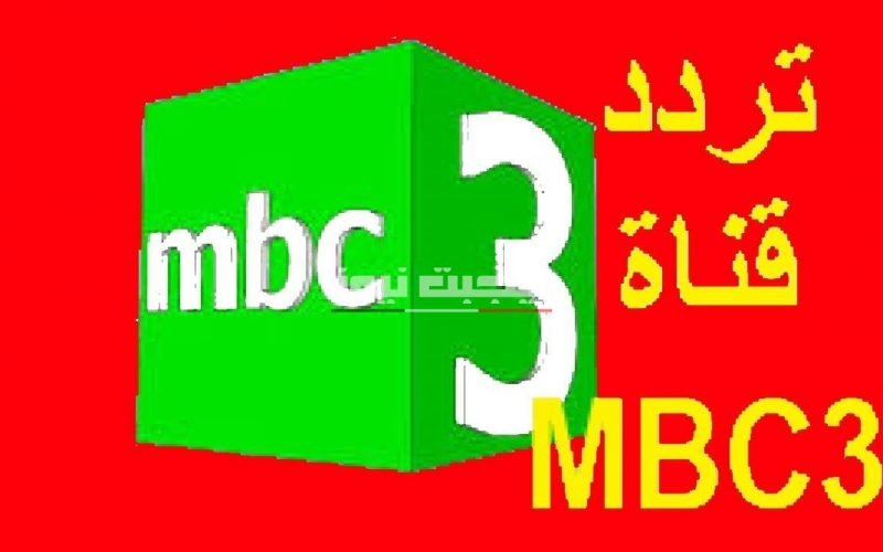 تردد قناة أم بي سي 3 mbc للأطفال على نايل سات