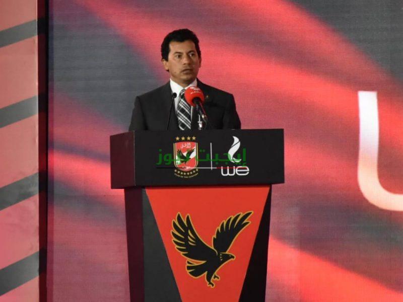 اشرف صبحي يحضر احتفالية استلام الأهلي لاستاد السلام