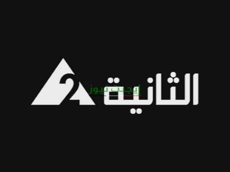 تردد قناة الثانية المصرية 2020 على النايل سات HD
