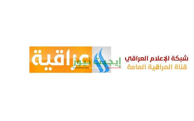 تردد قناة العراقية الإخبارية 2021 على النايل سات والعرب سات والهوت بيرد HD
