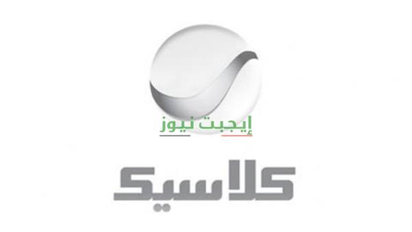 تردد قناة روتانا كلاسيك الجديد 2020 على النايل سات