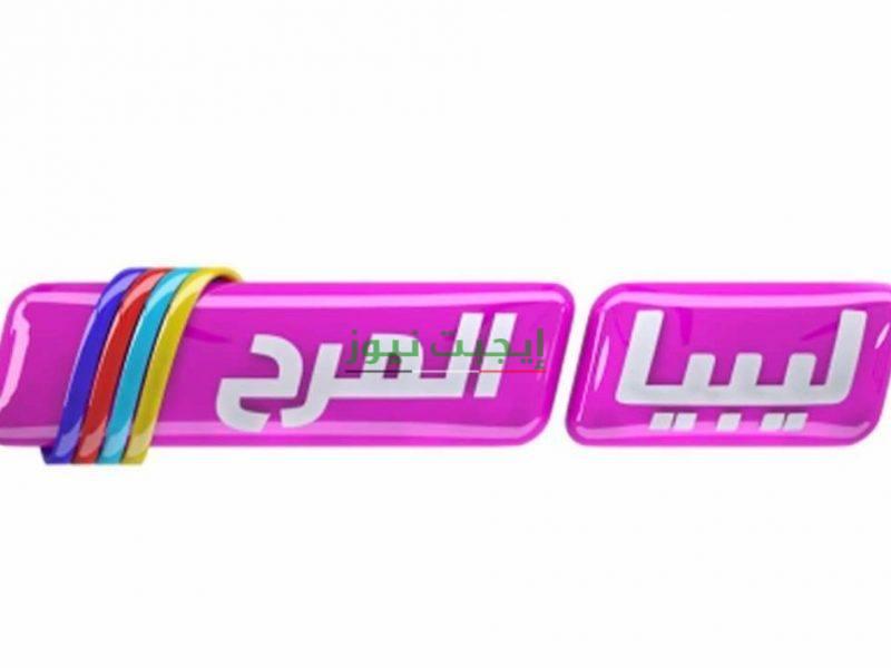 تردد قناة ليبيا المرح للاطفال 2020 على النايل سات