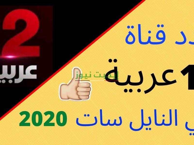 تردد قناة 12 عربية على النايل سات 2020 HD