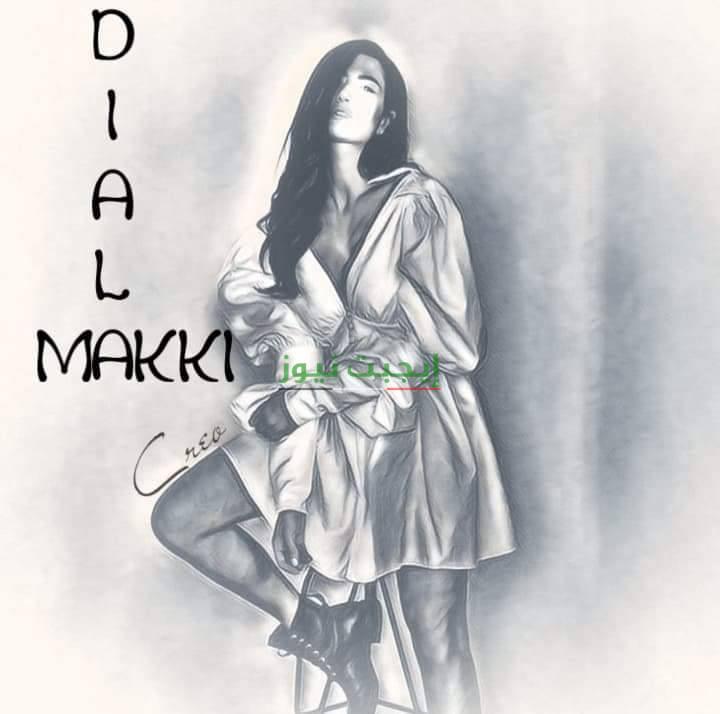 ديالا مكي