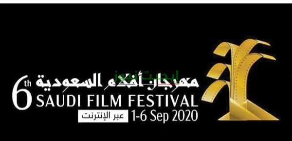 تعرف علي الموعد النهائي لمهرجان السعودية للأفلام