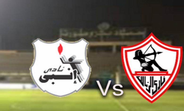 أهداف مباراة الزمالك وإنبي اليوم 30-8-2020 في الدوري المصري